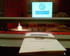 Hochschule 2012: Abschlusskongress