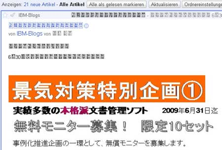 Screenshot RSS-Feed IBM-Blogs - chinesisch