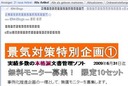 Screenshot RSS-Feed IBM-Blogs - chinesisch
